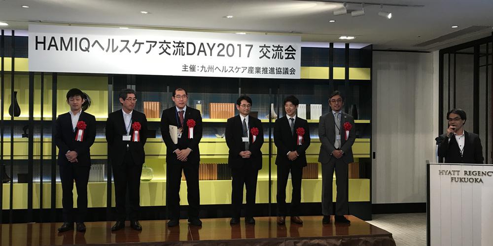 九州ヘルスケア産業推進協議会(HAMIQ)